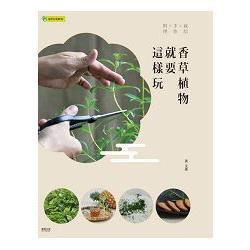 香草植物就要這樣玩:栽培×手作×料理