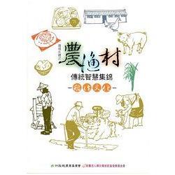 環境永續之農漁村傳統智慧集錦 : 稻作文化 /
