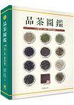 品茶圖鑑(精裝版)-214種茶葉、茶湯、葉底原色圖片