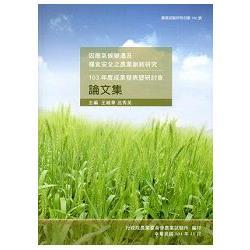 因應氣候變遷及糧食安全之農業創新研究:成果發表暨研討會論文集‧ 103年度