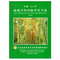 雜糧作物試驗研究年報
