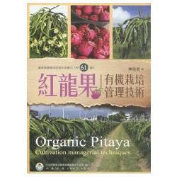 紅龍果有機栽培管理技術-臺東區農業改良場技術專刊《特61輯》