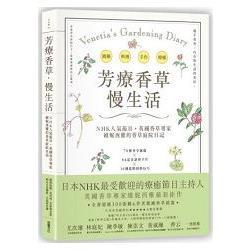 芳療香草慢生活:NHK人氣節目、英國香草專家維妮西雅的香草庭院日記