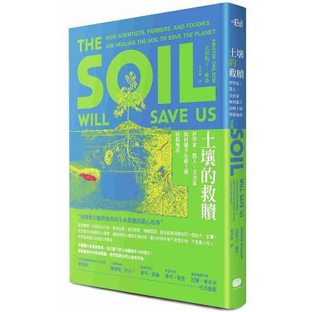 土壤的救贖:科學家-農民-美食家如何攜手治療土壤-拯救地球
