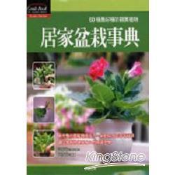 居家盆栽事典:60種最好種的觀賞植物