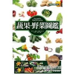 蔬果.野菜圖鑑