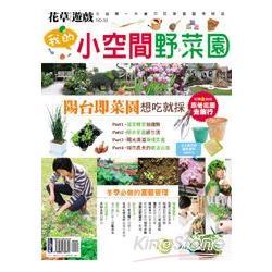 花草遊戲No53:我的小空間野菜園
