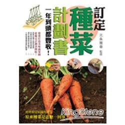 訂定種菜計劃書,一年到頭都豐收!