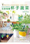 在家栽種杯子蔬菜
