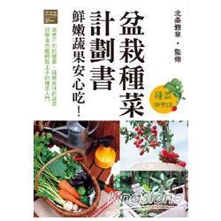 盆栽種菜計劃書 鮮嫩蔬果安心!