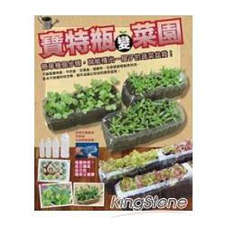 寶特瓶變菜園 :  簡單幾個步驟, 就能種出一屋子的蔬菜盆栽! /
