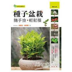 種子盆栽:隨手撿‧輕鬆種