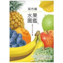 菜市場水果圖鑑 = A market guide to fruits of Taiwan /