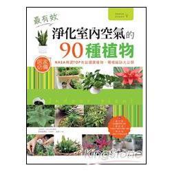 居家必備!最有效淨化室內空氣的90種植物:NASA精選TOP有益健康植物,種植祕訣大公開