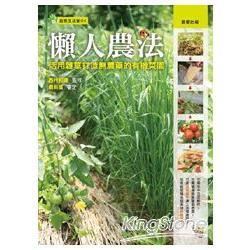懶人農法 : 活用雜草打造無農藥的有機菜園
