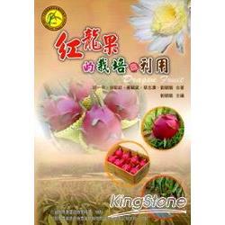 紅龍果的栽培與利用