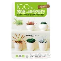 100%療癒の神奇植物 : 食蟲植物x多肉植物x空氣鳳梨の完全種植手札 = Magical plants /