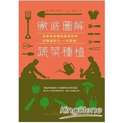 徹底圖解蔬菜種植 : 從基本知識到提高效率的種植技巧,一本就通! /
