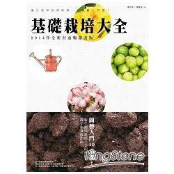 基礎栽培大全 : 進入花草世界的第一本園藝入門書! /