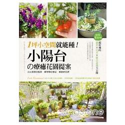 1坪小空間就能種!小陽台の療癒花園提案:超好種的蔬果×花卉×組合盆栽大公開