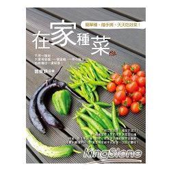 在家種菜:簡單種、隨手摘-天天吃好菜!