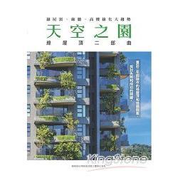 天空之園:綠屋頂二部曲:綠屋頂、綠牆、高樓綠化大趨勢