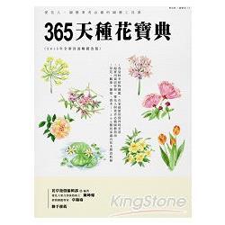 365天種花寶典:愛花人-園藝業者必備的園藝工具書