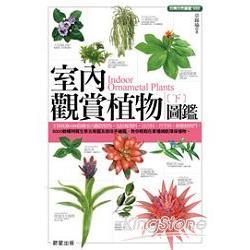室內觀賞植物圖鑑下