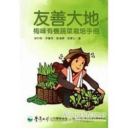 友善大地:梅峰有機蔬菜栽培手冊