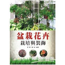 盆栽花卉栽培與裝飾