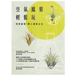 空氣鳳梨輕鬆玩 : 地球最強!懶人植物之王