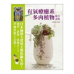 有氧療癒系多肉植物組合盆栽:日本園藝大賞得主教你綠生活!栽培、搭配、裝飾DIY.35個訣竅大公開!
