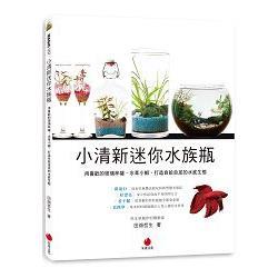 小清新迷你水族瓶 : 用喜歡的玻璃杯罐、水草小蝦,打造自給自足的水底生態 /