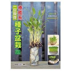 一定發芽療癒系種子盆栽