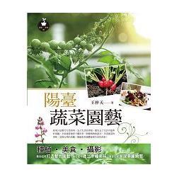 陽臺蔬菜園藝:種植、美食、攝影
