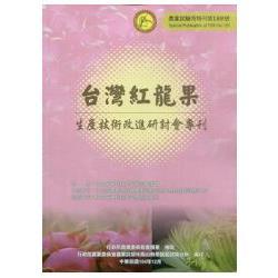 台灣紅龍果-農業試驗所特刊189號