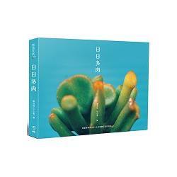 日日多肉 : 照顧植物的日常,也是療癒自我的過程