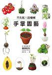 不失敗!超慵懶手掌園藝:門檻最低!200款植物隨便你挑著種