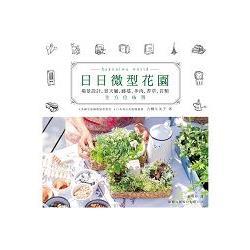 日日微型花園 : 場景 、景天屬、藤蔓、多肉、香草、苔類全方位佈置