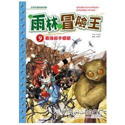 雨林冒險王9:最強殺手蜻蜓