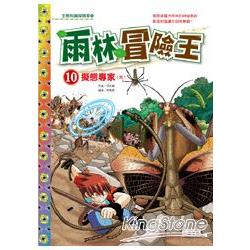 雨林冒險王10:擬態專家