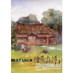 走過歷史100年:檜意森活村(DVD)