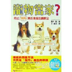 寵物當家?防止狗狗調皮搗蛋的調教法