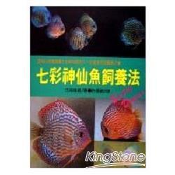 七彩神仙魚飼養法