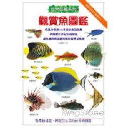 觀賞魚圖鑑