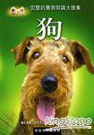 狗:完整養狗知識大匯集