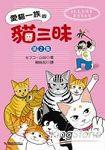 愛貓一族的貓三味02