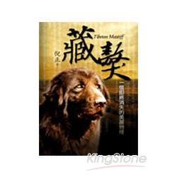 藏獒-一個即將消失的美麗物種
