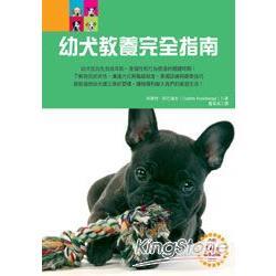 幼犬教養完全指南