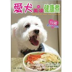 愛犬的美味健康煮 =  Recipes for your lovely canine : 52道愛心手工烹調 /